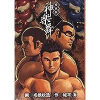 Amazon.co.jp: 城平 海: 本