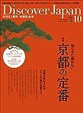 Discover Japan 2015年10月号 Vol.48[雑誌]