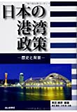 日本の港湾政策―歴史と背景