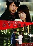 恋する歯車[DVD]