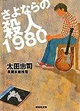 さよならの殺人1980 (祥伝社文庫)