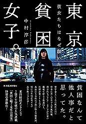 東京貧困女子。―彼女たちはなぜ躓いたのか