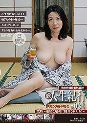 熟女色情旅番外編01 続・人生紀行#036 [DVD]