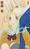 color 1 (マーガレットコミックス)