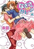 なぎさちゃんのカレシ 2 (ジェッツコミックス)