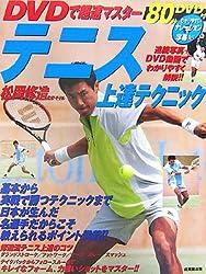 DVDで超速マスター テニス上達テクニック