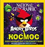 Angry Birds. Kosmos. (in Russian)