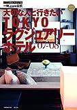 大切な人と行きたい TOKYOラグジュアリーホテル '07-'08 (1週間MOOK)