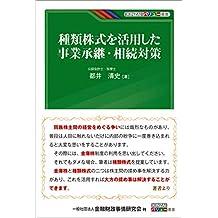 種類株式を活用した事業承継・相続対策 KINZAIバリュー叢書