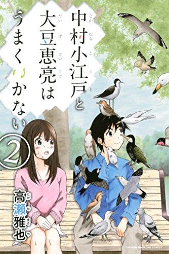 中村小江戸と大豆恵亮はうまくいかない(2) (週刊少年マガジンコミックス)