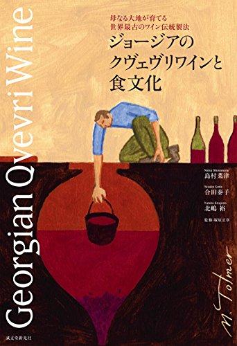 ジョージアのクヴェヴリワインと食文化: 母なる大地が育てる世界最古のワイン伝統製法