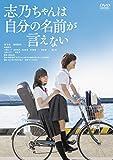 【Amazon.co.jp限定】志乃ちゃんは自分の名前が言えない (オリジナルブロマイド付) [DVD]