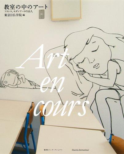 教室の中のアート