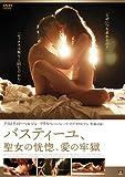 バスティーユ、聖女の恍惚、愛の牢獄 [DVD]