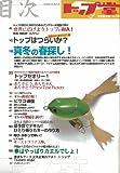 トップ堂 No.60 2012年 05月号 [雑誌]