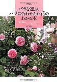 バラを選ぶ、バラに合わせたい花のわかる本―庭に素敵なシーンをつくるためのアレンジ術 (Musashi Mook ガーデン&ガーデンMook)