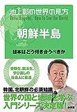 池上彰の世界の見方 朝鮮半島: 日本はどう付き合うべきか class=