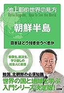 池上 彰 (著)(3)新品: ¥ 1,512ポイント:46pt (3%)10点の新品/中古品を見る:¥ 1,150より