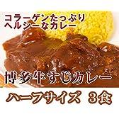 ハーフサイズ 福岡産 博多 祥子ちゃんの牛すじカレー 3食入り