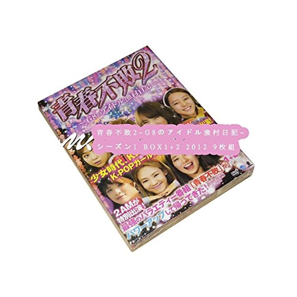 オーディション鳩お肉青春不敗2~G8のアイドル漁村日記~ シーズン1 BOX1+2 2012