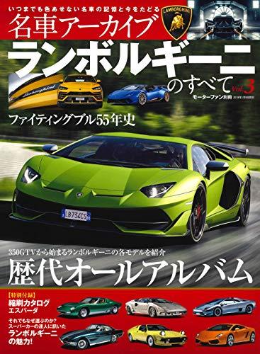 ランボルギーニのすべて Vol.3 (名車アーカイブ モーターファン別冊)