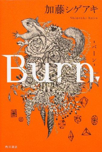 Burn.‐バーン‐ (単行本)の詳細を見る