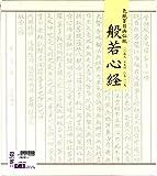京の象 写経用紙 手本付写経セット 大色紙 20枚綴 5-204
