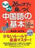 読める! 話せる! 26のコツで身につく中国語の基本―CD付き