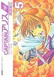 CAPTAINアリス(5) (イブニングコミックス)