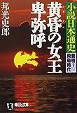 黄昏の女王卑弥呼―小説日本通史 黎明‐飛鳥時代 (祥伝社文庫)