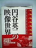 円谷英二の映像世界 (1983年)