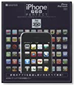 iPhoneアプリPERFECT—完全保存版!iPhoneユーザー必携の優良アプリカタログ (INFOREST MOOK PC・GIGA特別集中講座 317) (INFOREST MOOK PC・GIGA特別集中講座 317)