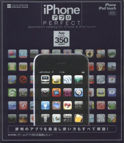 iPhoneアプリPERFECT―完全保存版!iPhoneユーザー必携の優良アプリカタログ (INFOREST MOOK PC・GIGA特別集中講座 317)の詳細を見る