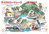 栗村修の100倍楽しむ! サイクルロードレース観戦術 画像