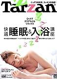 Tarzan (ターザン) 2011年 11/24号 [雑誌]