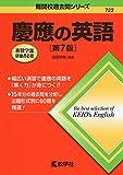 慶應の英語[第7版] (難関校過去問シリーズ) (¥ 2,138)