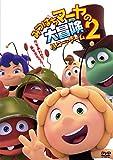 みつばちマーヤの大冒険2 ハニー・ゲーム[DVD]