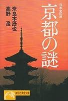 京都の謎―日本史の旅 (ノン・ポシェット)