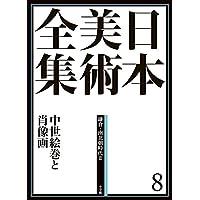 日本美術全集8 中世絵巻と肖像画 (日本美術全集(全20巻))