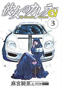 [麻宮騎亜]の彼女のカレラEV (3) (リイドカフェコミックス)