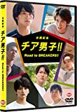 公開記念 チア男子!! Road to BREAKERS!![BCBE-4944][DVD]