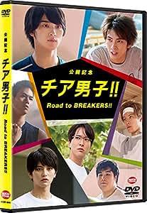 【メーカー特典あり】公開記念 チア男子!! Road to BREAKERS!! (クリアチケットホルダー付) [DVD]