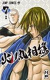 火ノ丸相撲 7 (ジャンプコミックス)