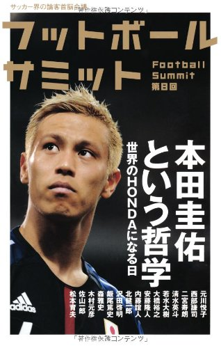 フットボールサミット第8回 本田圭佑という哲学  世界のHONDA・・・