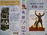奇傑ゾロ [VHS]