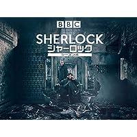 SHERLOCK/シャーロック シーズン4(字幕版)