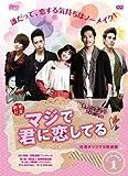 マジで君に恋してる<台湾オリジナル放送版> DVD-BOX 1[DVD]