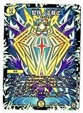 デュエルマスターズ新7弾/DMRP-07/13/R/堅珠ノ正裁Z