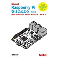 Raspberry Piをはじめよう 第3版 (Make: PROJECTS)