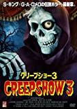 クリープショー3[DVD]
